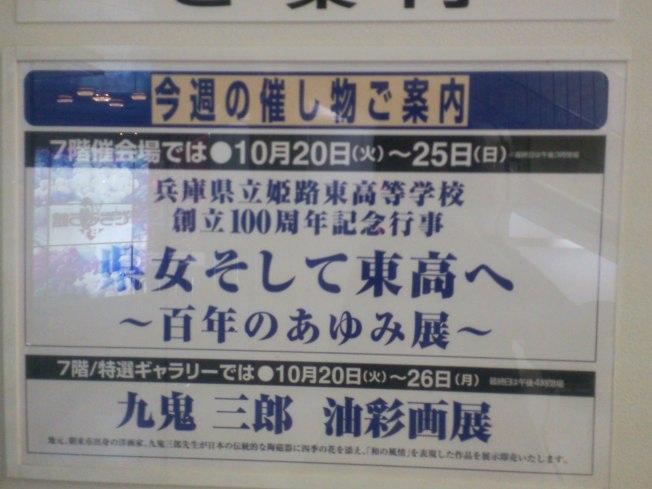 姫路東高校100周年記念展_d0077106_14162034.jpg