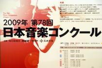 第78回日本音楽コンクール作曲部門本選@東京オペラシティコンサートホール タケミツメモリアル_f0006713_0544368.jpg