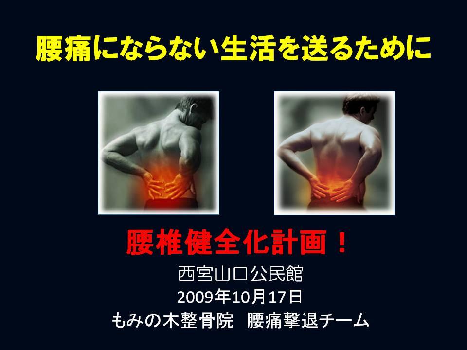 第1回 腰椎健全化計画! 講演会終了_a0070928_2331111.jpg