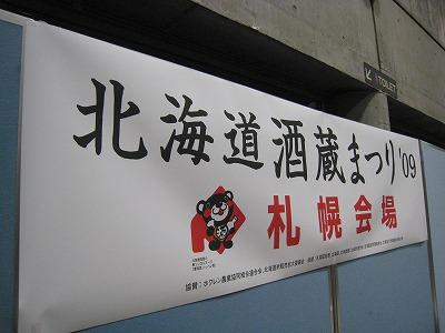 今年も大盛況「北海道酒蔵まつり」in サツポロファクトリーホール_c0134029_7515695.jpg