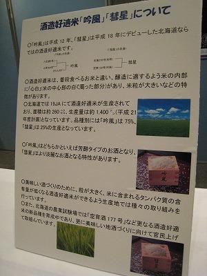 今年も大盛況「北海道酒蔵まつり」in サツポロファクトリーホール_c0134029_7544754.jpg