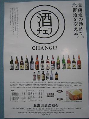 今年も大盛況「北海道酒蔵まつり」in サツポロファクトリーホール_c0134029_803770.jpg