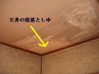 火災現場の修復作業_f0031037_19362570.jpg