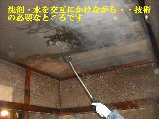 火災現場の修復作業_f0031037_19364088.jpg