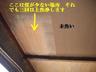 火災現場の修復作業_f0031037_19374267.jpg