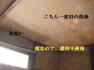 火災現場の修復作業_f0031037_1937977.jpg