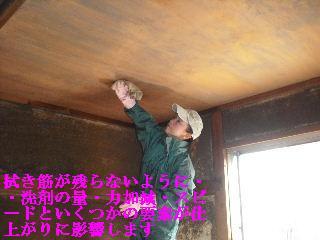 火災現場の修復作業_f0031037_19383051.jpg