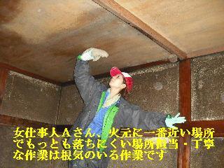火災現場の修復作業_f0031037_19384883.jpg