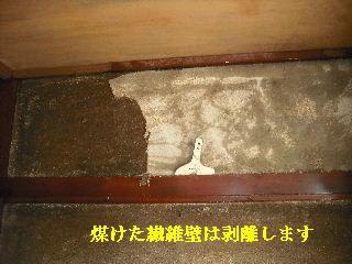火災現場の修復作業_f0031037_19385688.jpg