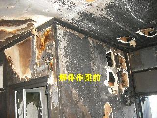 火災現場の修復作業_f0031037_19395648.jpg