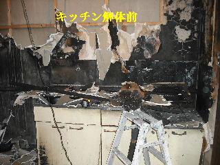 火災現場の修復作業_f0031037_19403364.jpg