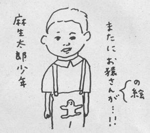 『太郎さんの秘密』_b0126653_15201019.jpg
