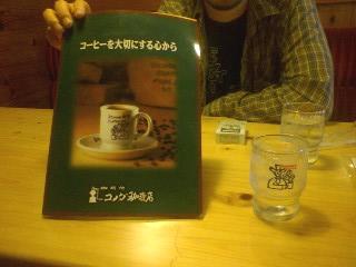 OB訪問 IN名古屋_d0062076_1238025.jpg