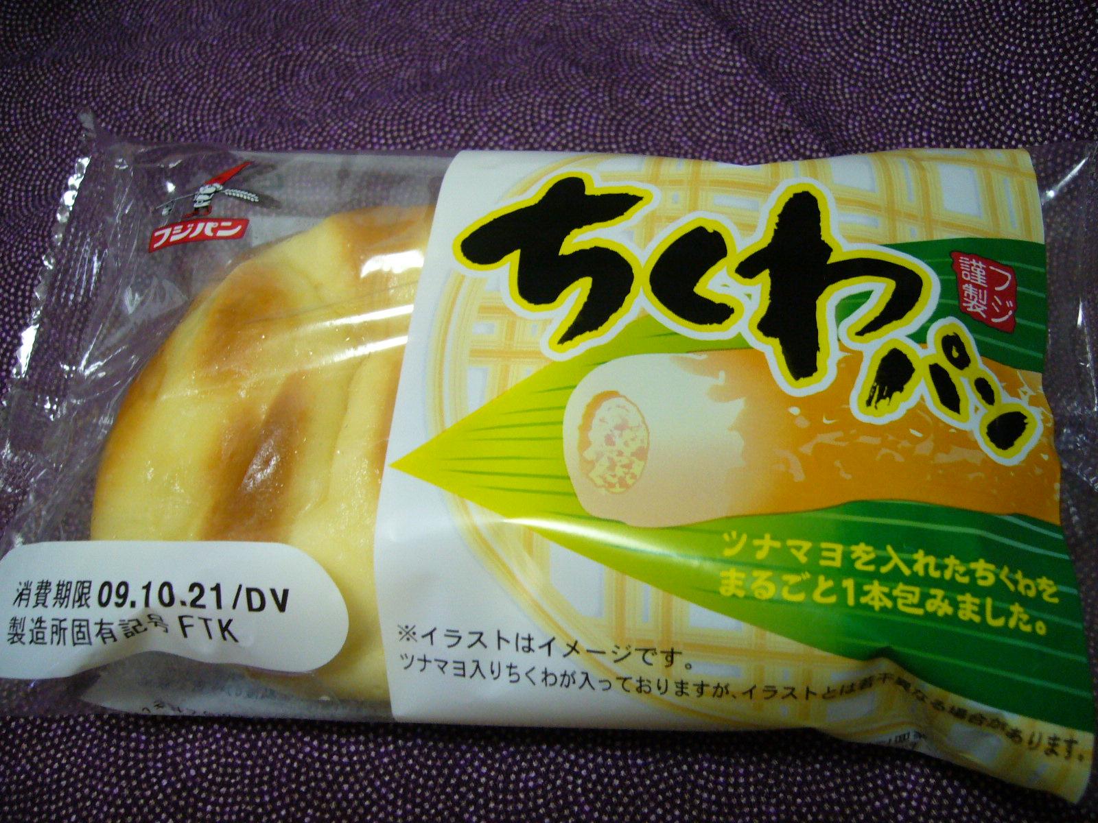 ちくわパン_d0091994_6491917.jpg
