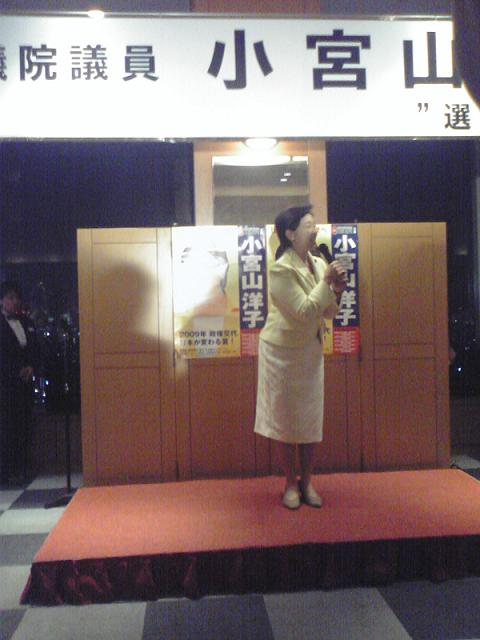 小宮山洋子選挙報告会_c0092197_1022588.jpg