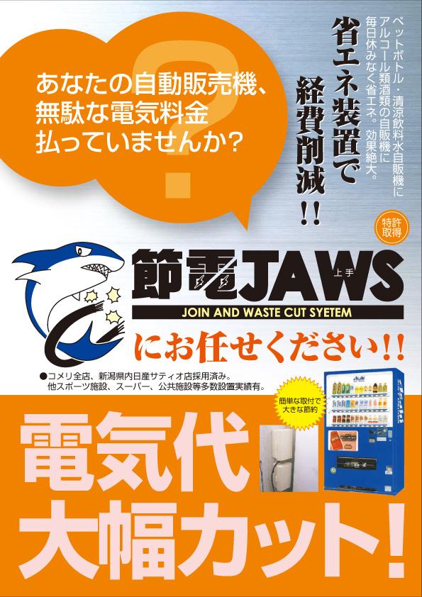 自動販売機節電装置_e0188701_16545953.jpg