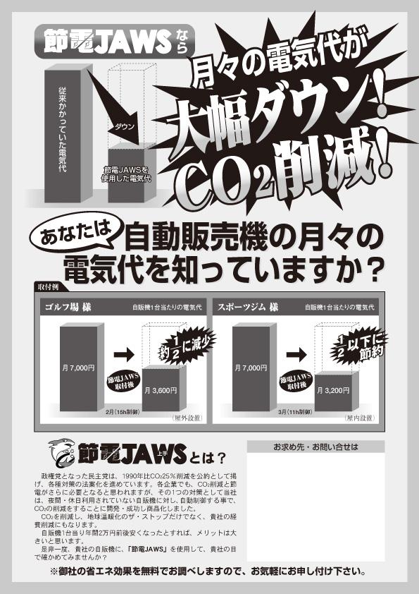 自動販売機節電装置_e0188701_16552432.jpg