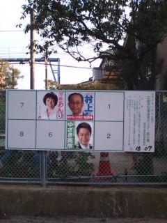 2009広島県知事選の特徴_e0094315_17293744.jpg