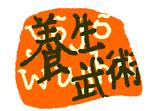 サポーターなしで(中年)養生武術練習やっています_c0023016_235858.jpg