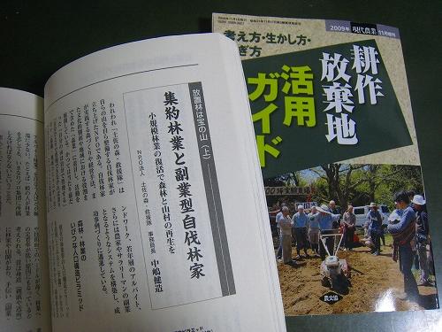 最近の雑誌寄稿等_e0002820_1984297.jpg