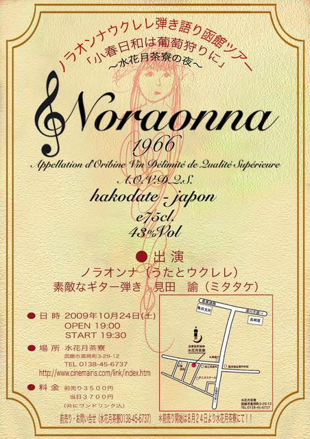 函館 ノラオンナ カフェライブ_b0185236_21315463.jpg