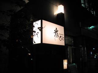 ★★★ 【閉店】ShikaDa屋 煮ると_c0220238_20122421.jpg