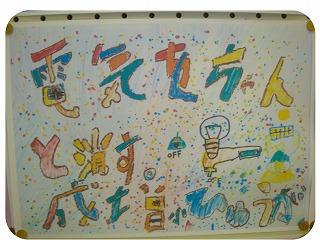 MOTTAINAI@板橋区エコポリスセンター Part2_e0105047_17193168.jpg