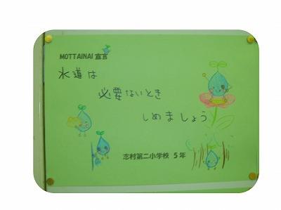 MOTTAINAI@板橋区エコポリスセンター Part2_e0105047_17253086.jpg