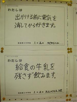 MOTTAINAI@板橋区エコポリスセンター Part2_e0105047_17321249.jpg