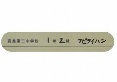 MOTTAINAI@板橋区エコポリスセンター Part2_e0105047_17344226.jpg