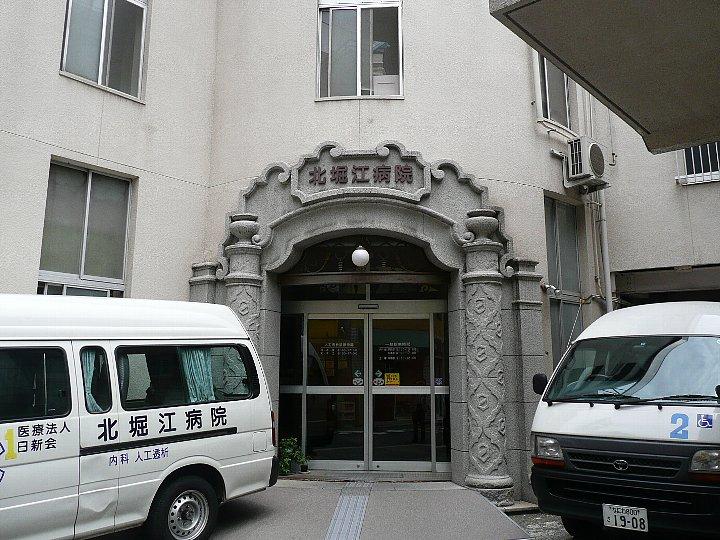 大阪の北堀江病院_c0112559_1113146.jpg