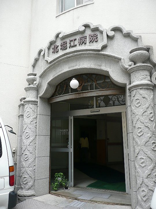 大阪の北堀江病院_c0112559_1114777.jpg