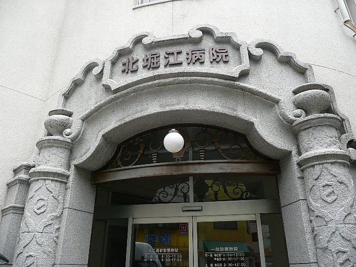 大阪の北堀江病院_c0112559_112934.jpg