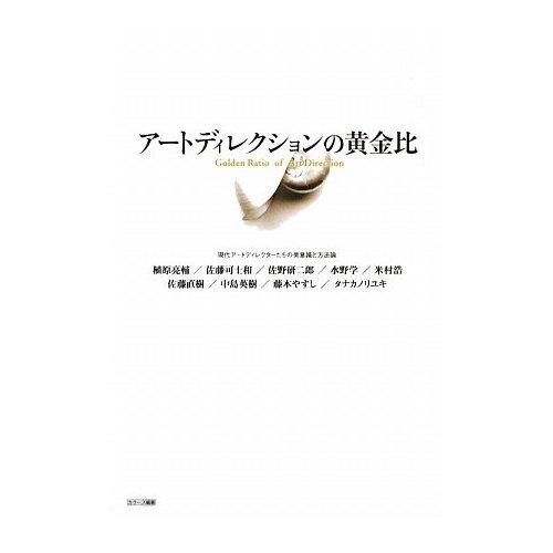『アートディレクションの黄金比』_d0120267_20224987.jpg