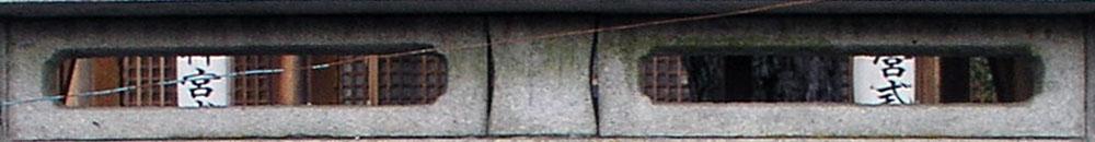 隅丸方形の透かしを持つ欄間部(その11)_e0113570_22402116.jpg