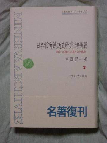 復刊:中西健一『日本私有鉄道史研究 増補版』(ミネルヴァ書房)_f0030574_203085.jpg