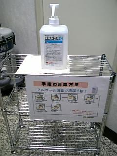 新型インフルエンザ対策 その①_e0145332_23389.jpg