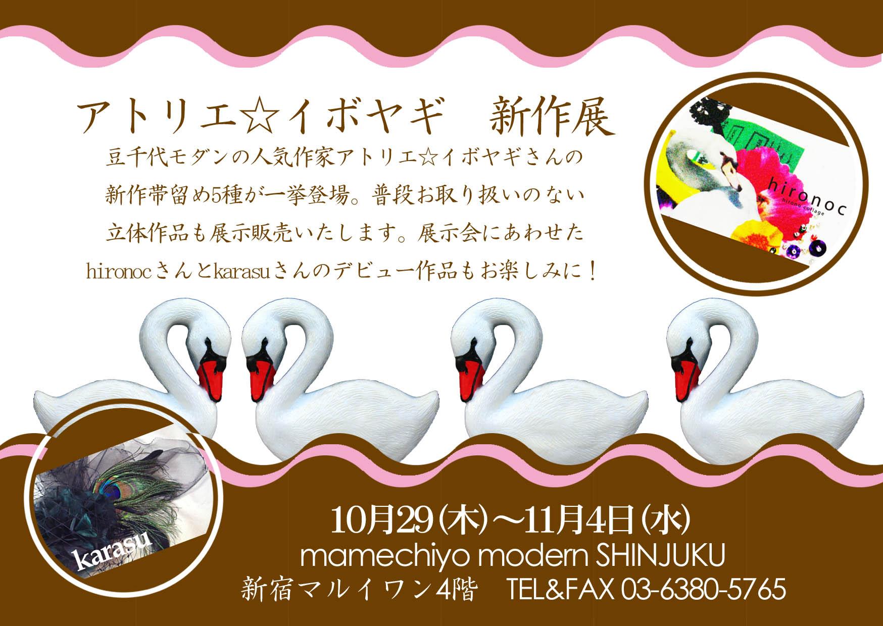 アトリエ☆イボヤギ 新作展_e0167832_10484848.jpg