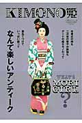 KIMONO姫に掲載されました!_e0167832_1730851.jpg