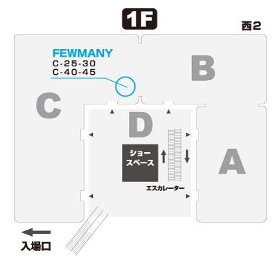 FEWMANY in Design Festa Vol.30_f0010033_14341593.jpg