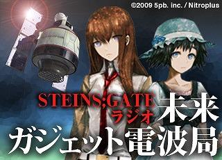 「STEINS;GATEラジオ 未来ガジェット電波局」山本彩乃オフィシャルコメント_e0025035_2052133.jpg