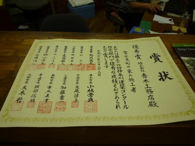 第54回神奈川建築コンクール_f0070542_18355687.jpg