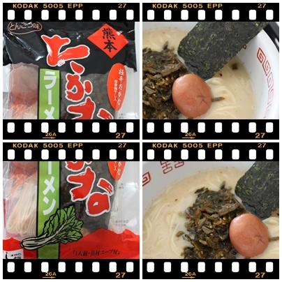 熊本土産*たかなラーメン_a0121555_2146725.jpg