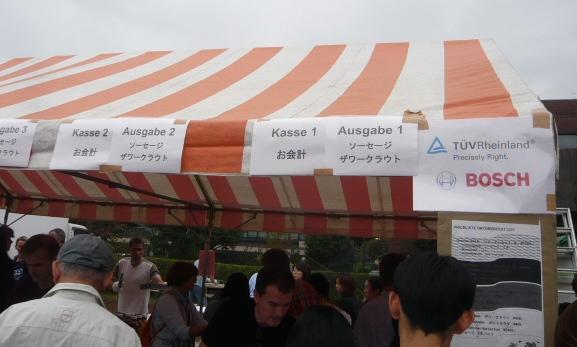 横浜でドイツ JAPAN EU Friendship Run 2009_c0100865_20532074.jpg