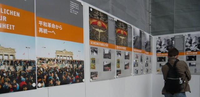 横浜でドイツ JAPAN EU Friendship Run 2009_c0100865_20591632.jpg