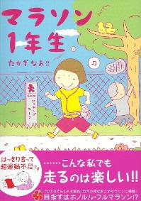 『マラソン1年生』 たかぎなおこ_e0033570_21504057.jpg