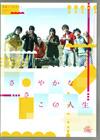 時速246 vol.03 DVD「ささやかなこの人生」