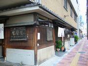 猪名川に沿って (続き)_b0102572_1015664.jpg
