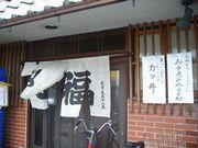 猪名川に沿って (続き)_b0102572_1052963.jpg
