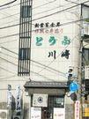 猪名川に沿って (続き)_b0102572_1456057.jpg